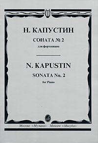 Николай Капустин Н. Капустин. Соната № 2 для фортепиано