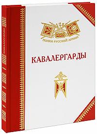 Александр Бондаренко Кавалергарды