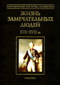 Жизнь замечательных людей. Том II. XVII-XVIII вв.