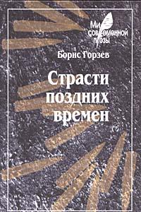 Борис Горзев Страсти поздних времен страсти по митрофану