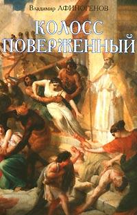 Владимир Афиногенов Колосс поверженный владимир валерьевич земша новый рим