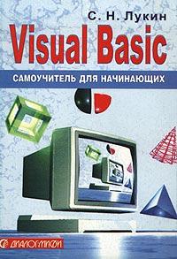цены  С. Н. Лукин Visual Basic. Самоучитель для начинающих