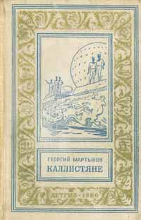 Каллистяне дмитриев георгий художник 1957