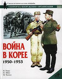 Н. Томас, П. Эббот, М. Чеппел Война в Корее 1950-1953 война в корее 1950 1953