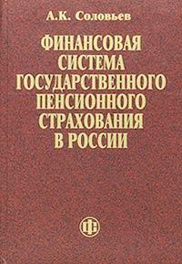 Финансовая система государственного пенсионного страхования в России