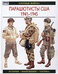 Смит К. Парашютисты США. 1941—1945. История. Вооружение. Тактика