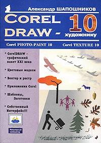 Александр Шапошников CorelDRAW 10 - художнику coreldraw服装设计实用教程(第3版)