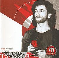 Альбом певца, музыканта и композитора Игоря Талькова.