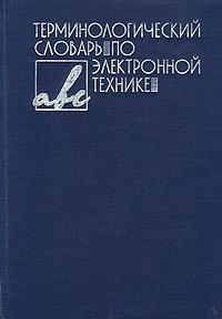Терминологический словарь по электронной технике