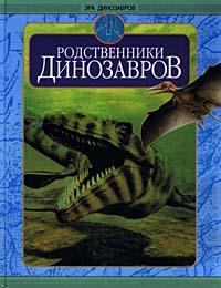 Родственники динозавров