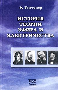 История теории эфира и электричества