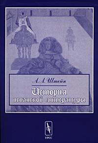 А. Л. Штейн История испанской литературы