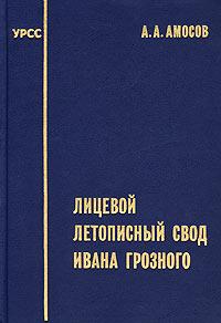 Лицевой летописный свод Ивана Грозного. А. А. Амосов