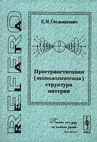 Zakazat.ru: Пространственная (топологическая) структура материи. Е. М. Стельмахович