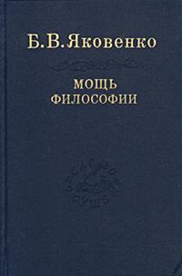 Б. В. Яковенко Мощь философии russische lackmalerei