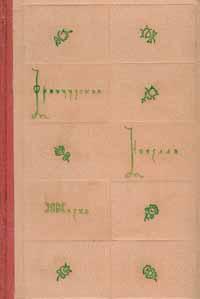 Французская новелла XIX века. В двух томах. Том 1