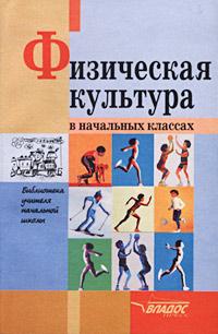 Физическая культура в начальных классах