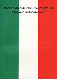 Автор не указан Русско-итальянский разговорник / Frasario Russo-Italiano автор не указан иллюстрированный русско французский разговорник путеводитель