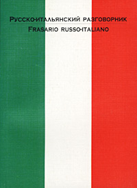 Автор не указан Русско-итальянский разговорник / Frasario Russo-Italiano