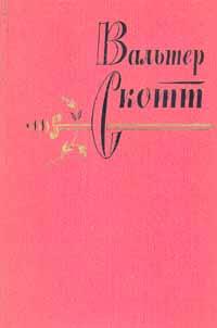 Вальтер Скотт. Собрание сочинений в 20 томах. Том 2