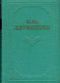 М. Ю. Лермонтов. Собрание сочинений в 4 томах. Том 2 подобен богу ретроспектива жизни м ю лермонтова