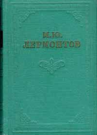 М. Ю. Лермонтов. Собрание сочинений в 4 томах. Том 3 подобен богу ретроспектива жизни м ю лермонтова