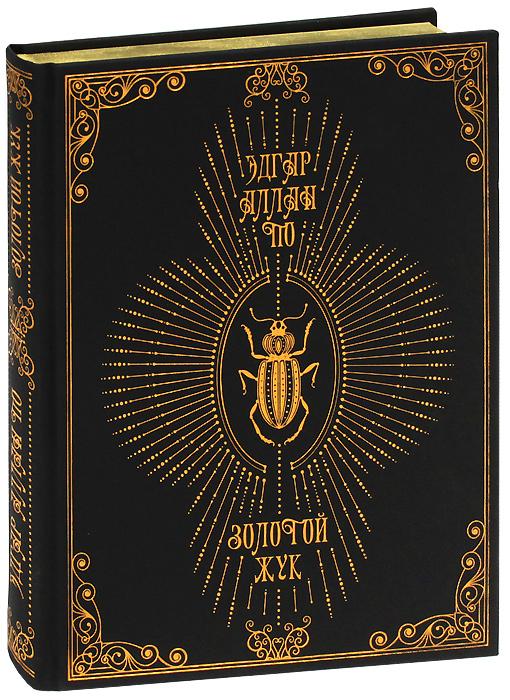 Эдгар По Золотой жук (подарочное издание) ISBN: 978-5-9680-0193-1