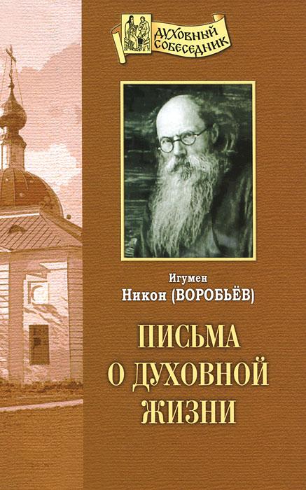 Игумен Никон (Воробьев) Письма о духовной жизни никон p7700 цена