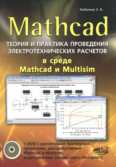 Э. В. Любимов Mathcad. Теория и практика проведения электротехнических расчетов  в среде Mathcad и Multisim (+ DVD-ROM) е г макаров mathcad учебный курс