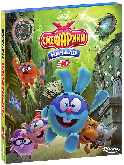 Смешарики: Начало 3D (Blu-ray) смешарики начало blu ray 3d