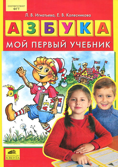 Азбука. Мой первый учебник. Е. В. Колесникова, Л. В. Игнатьева