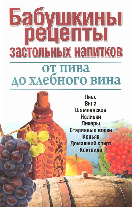 Бабушкины рецепты застольных напитков. От пива до хлебного вина ISBN: 978-985-443-670-8 проще книга гостей