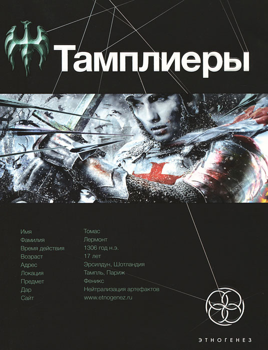 Юрий Сазонов Тамплиеры. Книга 1. Рыцарь Феникса