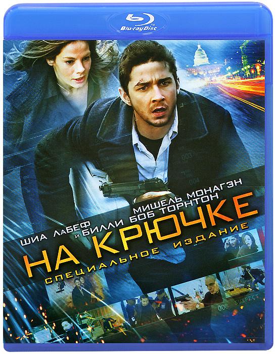 На крючке (Blu-ray)