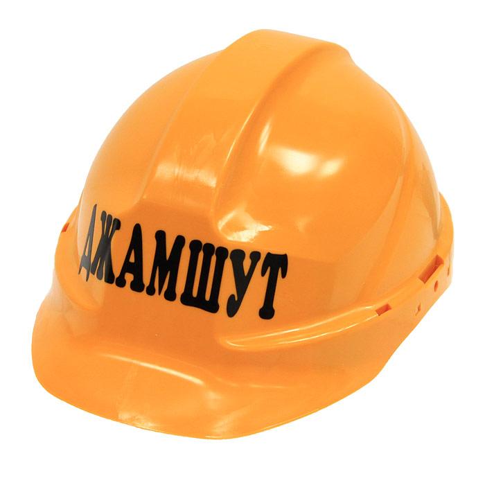 Каска сувенирная Джамшут, цвет: оранжевый каска пожарного службы спасения сетка