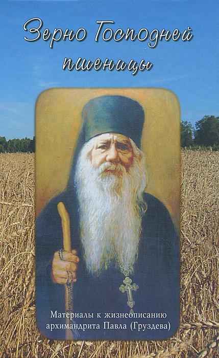 Наталья Черных Зерно Господней пшеницы куплю зерно пшеницы армения форум