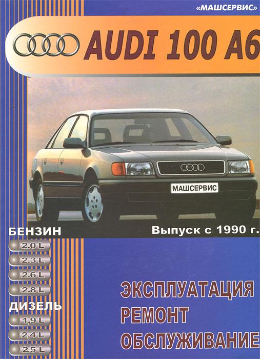 Audi 100 A6. Руководство по эксплуатации, обслуживанию и ремонту