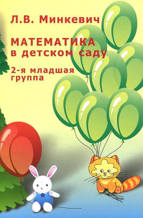 Математика в детском саду. 2-я младшая группа