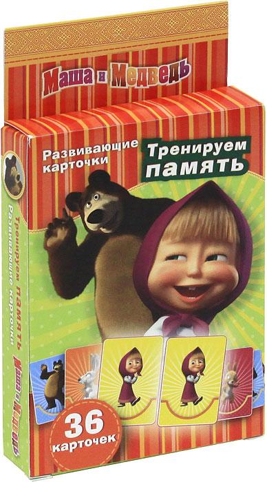 Маша и Медведь. Тренируем память (набор из 36 карточек) краски маша и медведь набор для рисования рисуем с машей