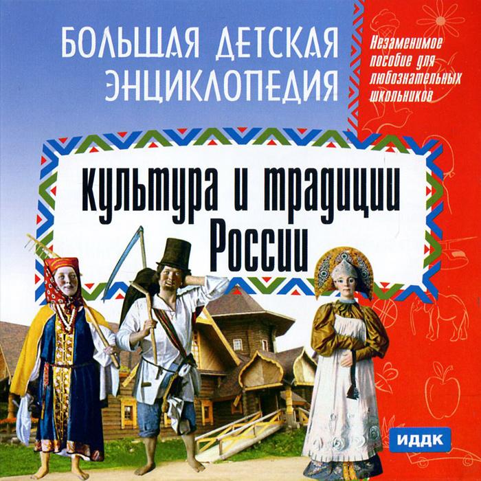 Большая детская энциклопедия. Культура и традиции России в пигулевский дизайн и культура