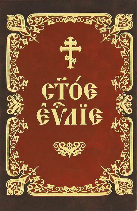 Святое Евангелие ISBN: 978-5-904074-22-7 цена
