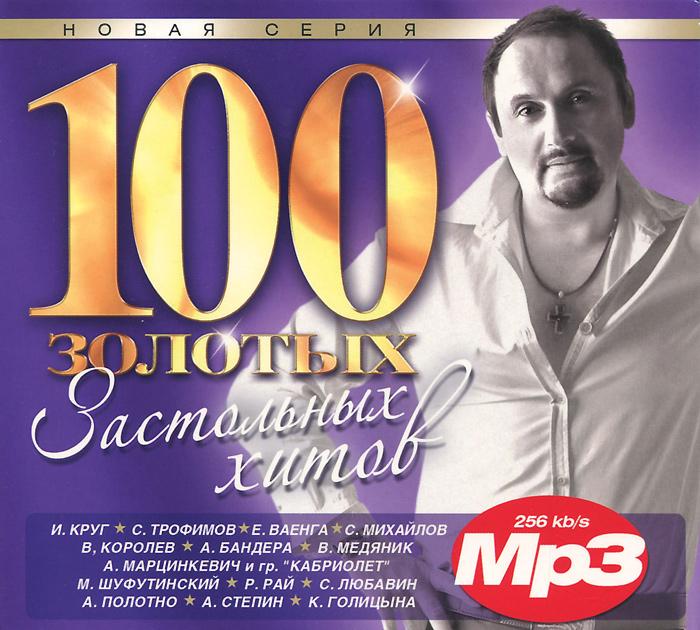 100 золотых застольных хитов (mp3)