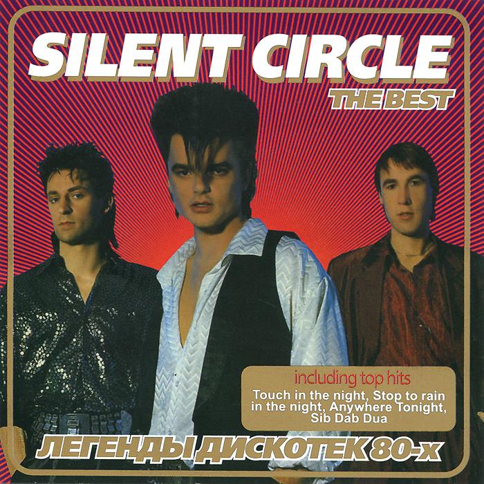 Легенды дискотек 80-х. Silent Circle. The Best