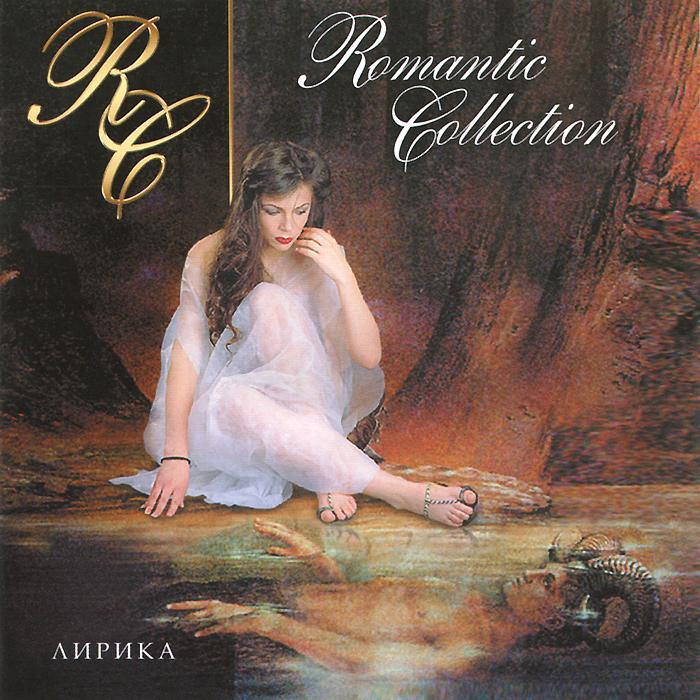 Романтическая коллекция. Лирика jd коллекция черный 39