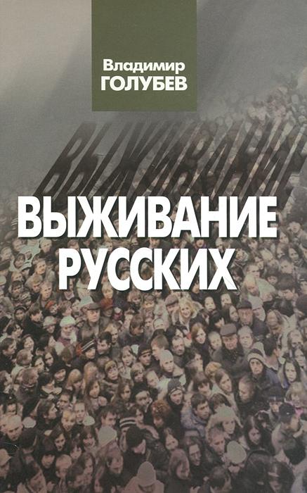 Владимир Голубев Выживание русских