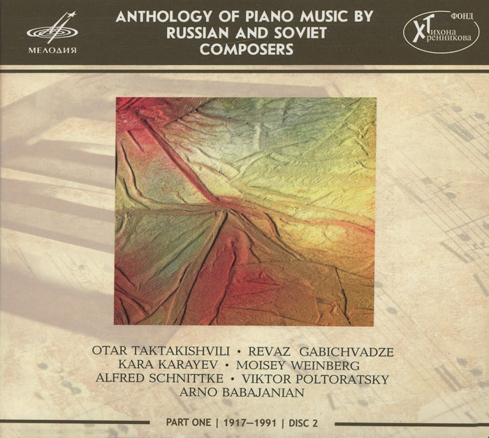 Anthology Of Piano Music By Russian And Soviet Composers. Part One 1917-1991 е н борисова meet the famous composers part 1