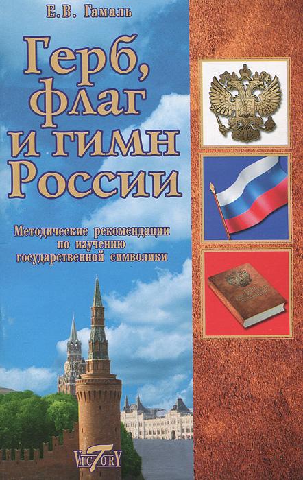 Е. В. Гамаль Герб, флаг и гимн России флаг пограничных войск россии великий новгород