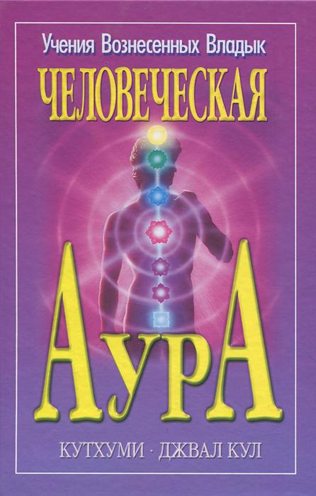 Кутхуми, Джвал Кул Человеческая Аура ващенко а здоровье ауры