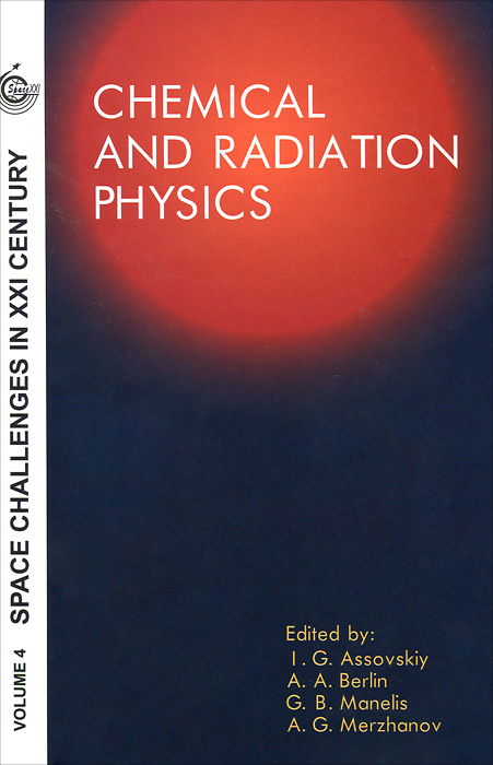 Химическая и радиационная физика. Том 4 / Space Challenges in XXI Century: Volume 4 dilbag singh gill key challenges in distributed computing