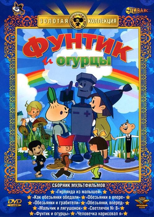Фунтик и огурцы: Сборник мультфильмов
